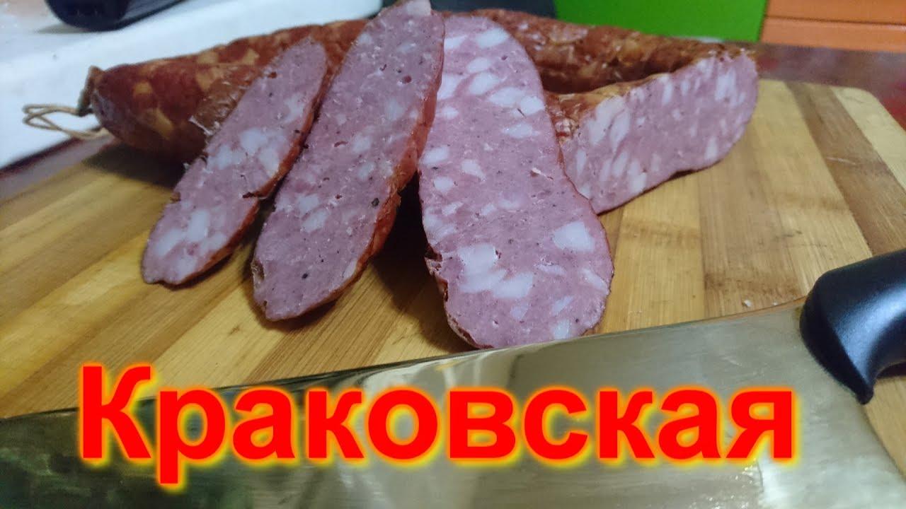 Краковская колбаса ГОСТ (почти)