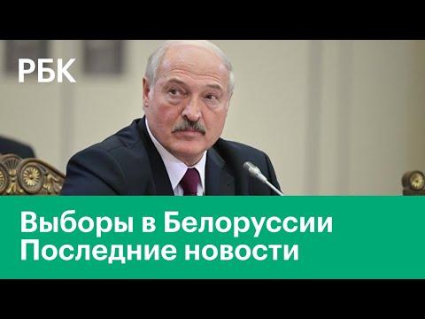 Выборы в Белоруссии.