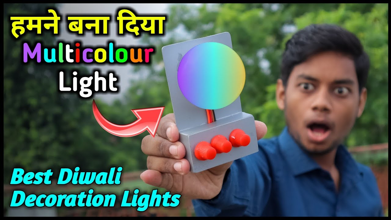 यह LED दुनिया का हर Color में जलता है | How To Make Multicolour Light, decoration light kaise banaen