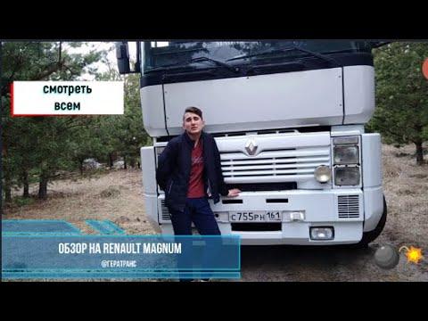ОБЗОР НА Renault Magnum КОРОЛЯ ЕВРОПЕЙСКИХ ДОРОГ!