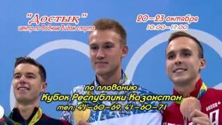 Кубок Республики Казахстан по плаванию в Актобе, версия на русском языке