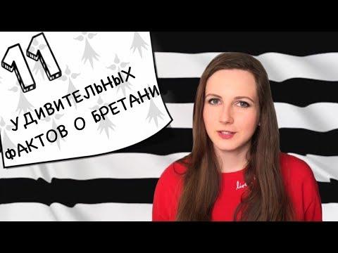 БРЕТАНЬ | ФРАНЦИЯ | 11 фактов о Бретани и о бретонцах