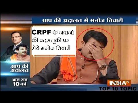 Manoj Tiwari Cry In Aap Ki Adalat After Watching CRPF Jawan Misbehaviour Video.