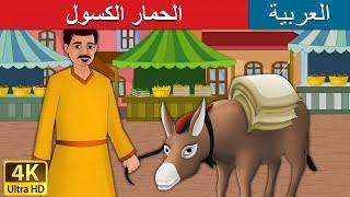 الحمار الكسول | قصص اطفال | قصص عربية | قصص قبل النوم | حكايات اطفال | Arabian Fairy Tales
