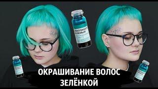 Окрашивание волос ЗЕЛЁНКОЙ