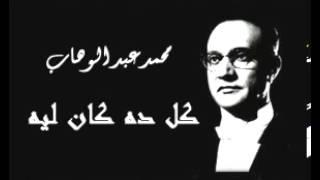 Mohamed Abdelwahab koli da kan lih محمد عبد الوهاب - كل ده كان ليه - YouTube
