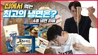 둥지냉면을 이겨라! 4종 인스턴트 냉면 리뷰(feat.…