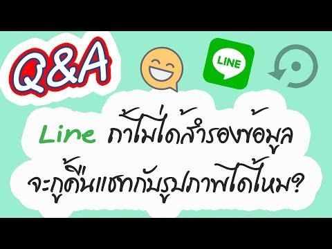 Q&A Line ถ้าไม่ได้สํารองข้อมูล จะกู้คืน แชทกับรูปภาพได้ไหม?