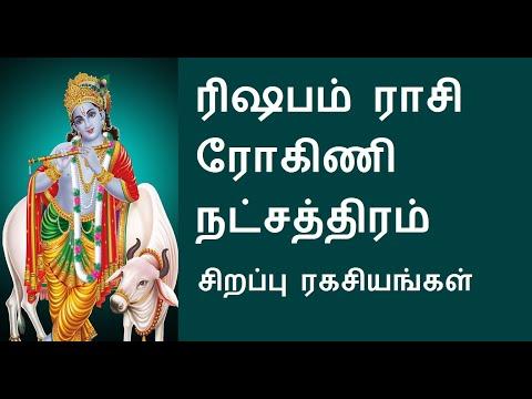 Rishaba Rasi Rohini Nakshatra- ரோகிணி நட்சத்திரத்தில் பிறந்தவர்களின் சிறப்புகள்