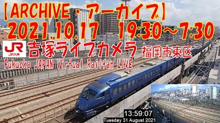 【ARCHIVE】鉄道ライブカメラ JR九州 吉塚電留線・鹿児島本線・福北ゆたか線 Fukuoka JAPAN Virtual Railfan LIVE 2021.10.17  19:30~07:30