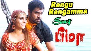 Bheema   Tamil Movie Video songs   Rangu Rangamma Video song   Harris Jeyaraj   Vikram kuthu song