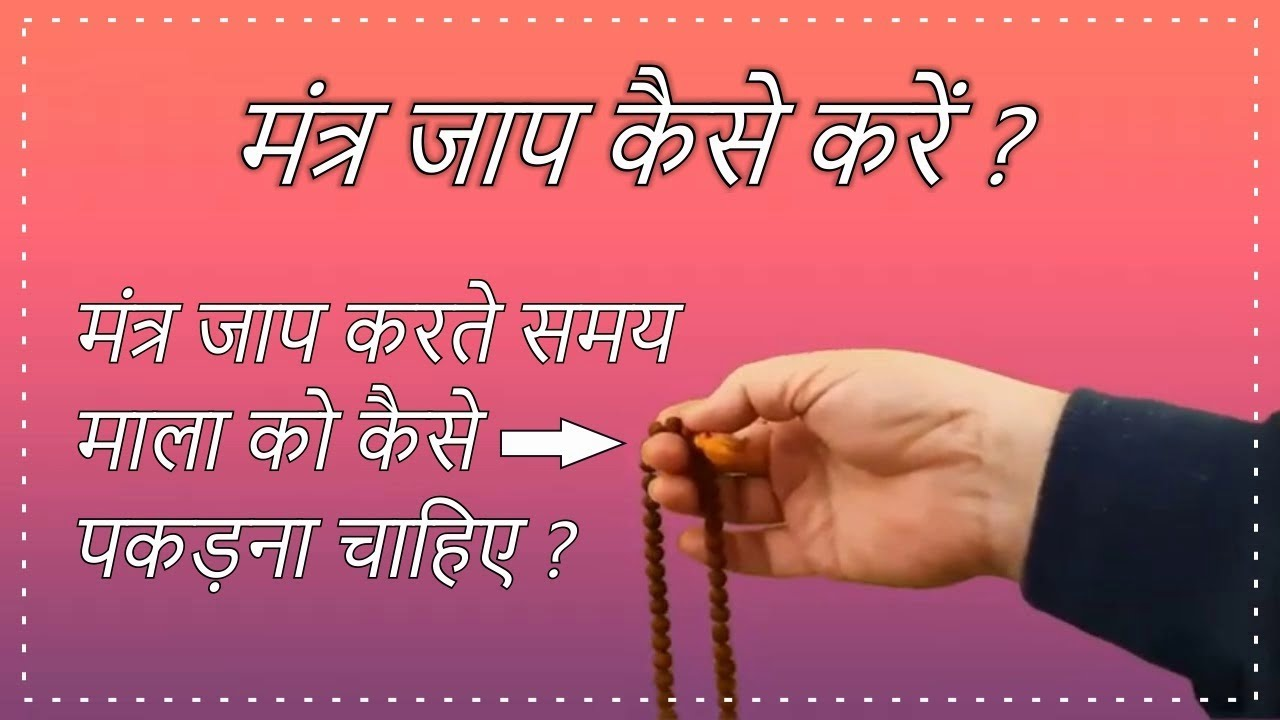 Mantra Jaap Kaise karen | How to do Mantra Jaap