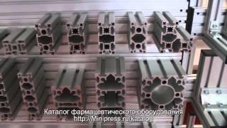 Профиль алюминиевый для фармацевтического производства оборудования www.Minipress.ru(Профиль алюминиевый для фармацевтического производства оборудования и конструкций продаю в каталоге..., 2015-02-09T11:23:16.000Z)