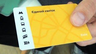 Студент-ТВ: Єдиний квиток на транспорт у Києві(, 2018-05-08T05:41:39.000Z)