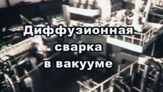 видео сварка в космосе