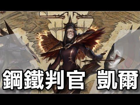 【造型SKIN】鐵衛審判 凱爾 Iron Inquisitor Kayle 造型預覽影片 - 210聯盟幣 - YouTube