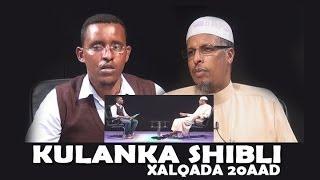 KULANKA SHIBLI Sh Maxamuud Shibli XALQADA 20AAD  23 01 2014