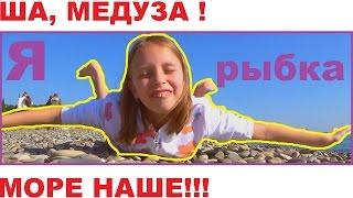 Девочка на чёрном море, развлечения на море, пляж,  дети на море смотреть видео скачать.(Чем заняться девочке на пляже, на чёрном море? Это видео о развлечениях на чёрном море для детей. Новые разв..., 2015-05-26T11:19:24.000Z)