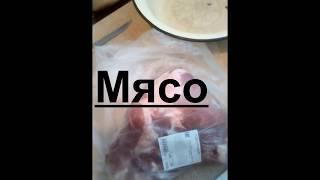 Мясо. Ну как без мяса?