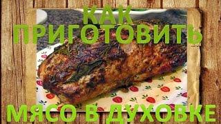 Как приготовить мясо в духовке.  Рецепт мяса в духовке