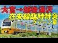 【高崎・上越線】大宮→越後湯沢 臨時E653系特急のグリーン車に乗りに行ったけど……!