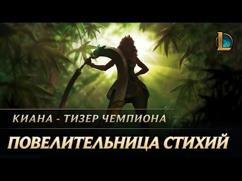 Повелительница стихий | Тизер чемпиона: Киана – League of Legends
