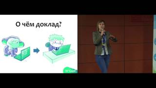 Обеспечение качества в продуктовых проектах (Наталья Руколь) - TK Conf