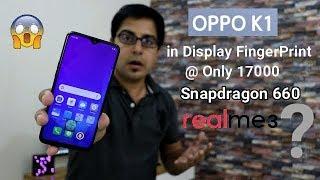 Oppo K1 Launched I क्या यह Realme 3 हो सकता है.? In Display FingerPrint Sensor