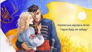 Гадом буду, не забуду. Украинские народные песни. Ukraine folk song