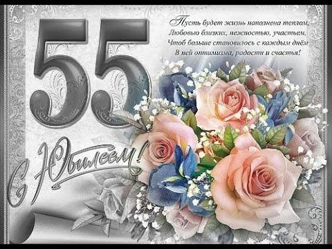 Поздравления к дню рождения 55 лет мужчине свату