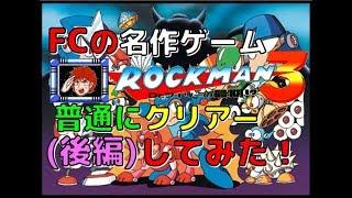 ファミコン の 名作 ゲーム ロックマン3 を普通にクリアーしてみた 後編 (FC)
