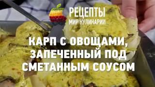 Карп с овощами, запеченный под сметанным соусом