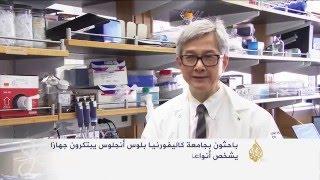 باحثون يبتكرون جهازا يشخص السرطان من خلال اللعاب