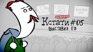 Кстати! - ВЫСТАВКА E3 (КСТАТИ #05)
