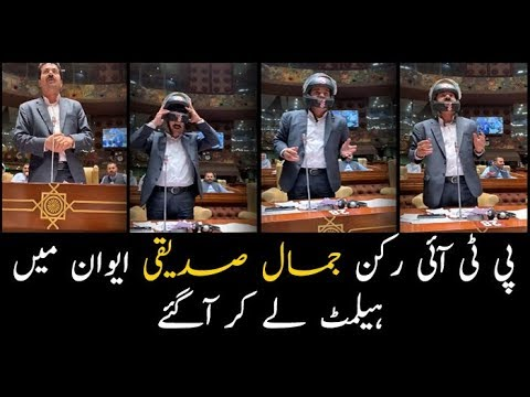 Why did PTI MPA Jamal Siddiqui wear helmet in Sindh Assembly?