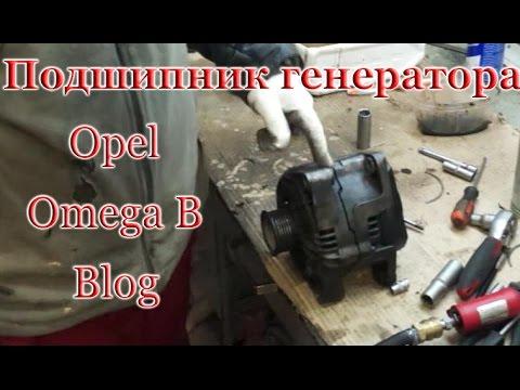 Замена подшипника генератора Опель Омега Б (Opel Omega B)