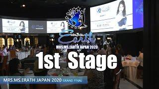 【第1部】ミセスミズアージスジャパン2020日本大会・※You Tube著作権規約により一部音声をミュートしています。ご了承ください。(音声アリは動画説明欄をご参照ください)