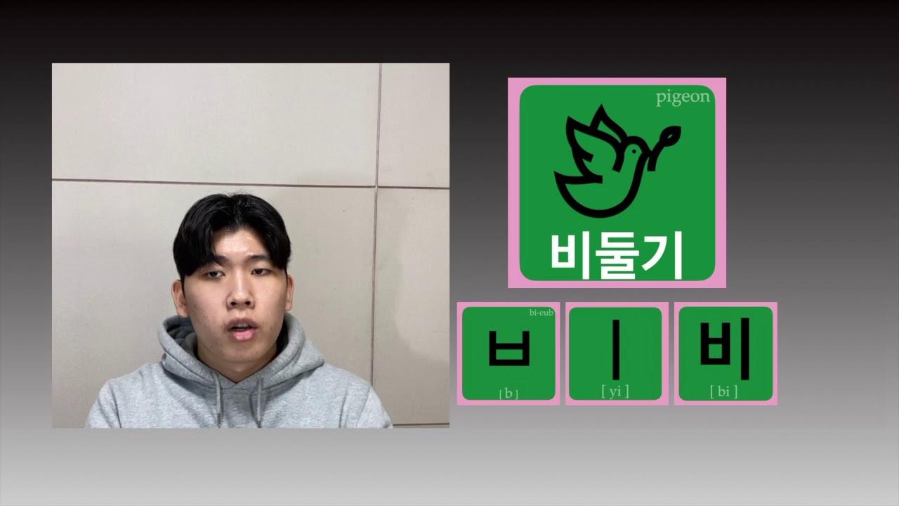#hangul 비둘기, Pigeon. One word A day, Speaking like A Korean. #Learnkorean