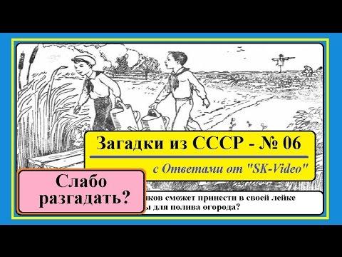 Головоломки   загадки из СССР в картинках !