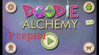 Игра алхимия на бумаге все рецепты 1 серия