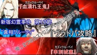 【Fate/Grand Order】新宿幻霊事件,第17節『真相クルーティ』ヴラドパ攻略