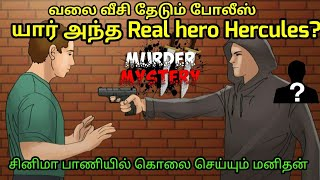 Bangladesh Serial killer || Hercules || Real hero || BuzzFeed Tamil
