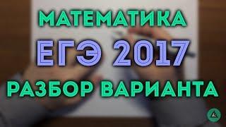 видео Егэ профильная математика задание 17 с решениями