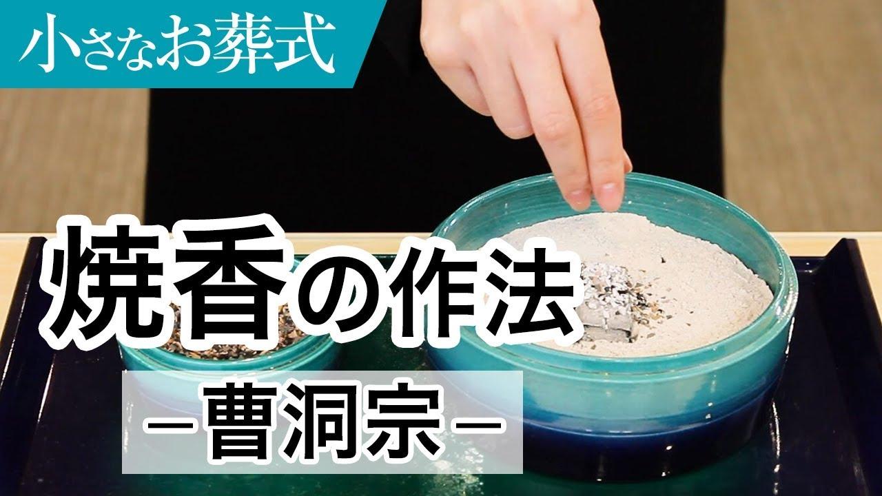 曹洞宗>葬儀におけるお焼香の作...