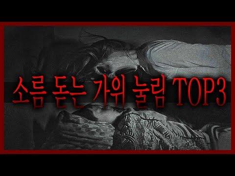 소름 돋는 가위눌린 이야기 TOP3 [무서운이야기] [가위눌림] [그와 당신의 이야기]