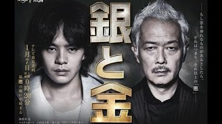 Gin to Kin; Silver and Gold; 銀と金 [Live Action Drama 2017] Airs D...