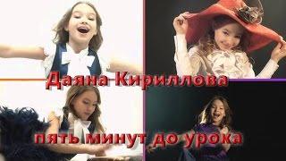 Даяна Кириллова - 5 минут до урока