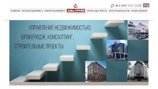 видео Предброкеридж объектов торговой недвижимости