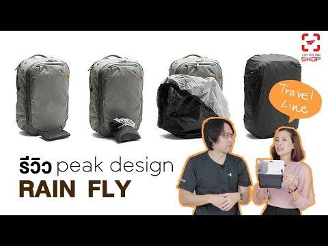 [SHOP] ผ้าคลุมกันฝน Peak Design Rain Fly - วันที่ 19 Jan 2019