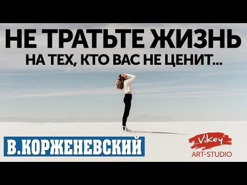 """Стих """"Не тратьте жизнь свою на тех, кто вас не ценит"""" Л. Козырь, читает В. Корженевский, 0+"""